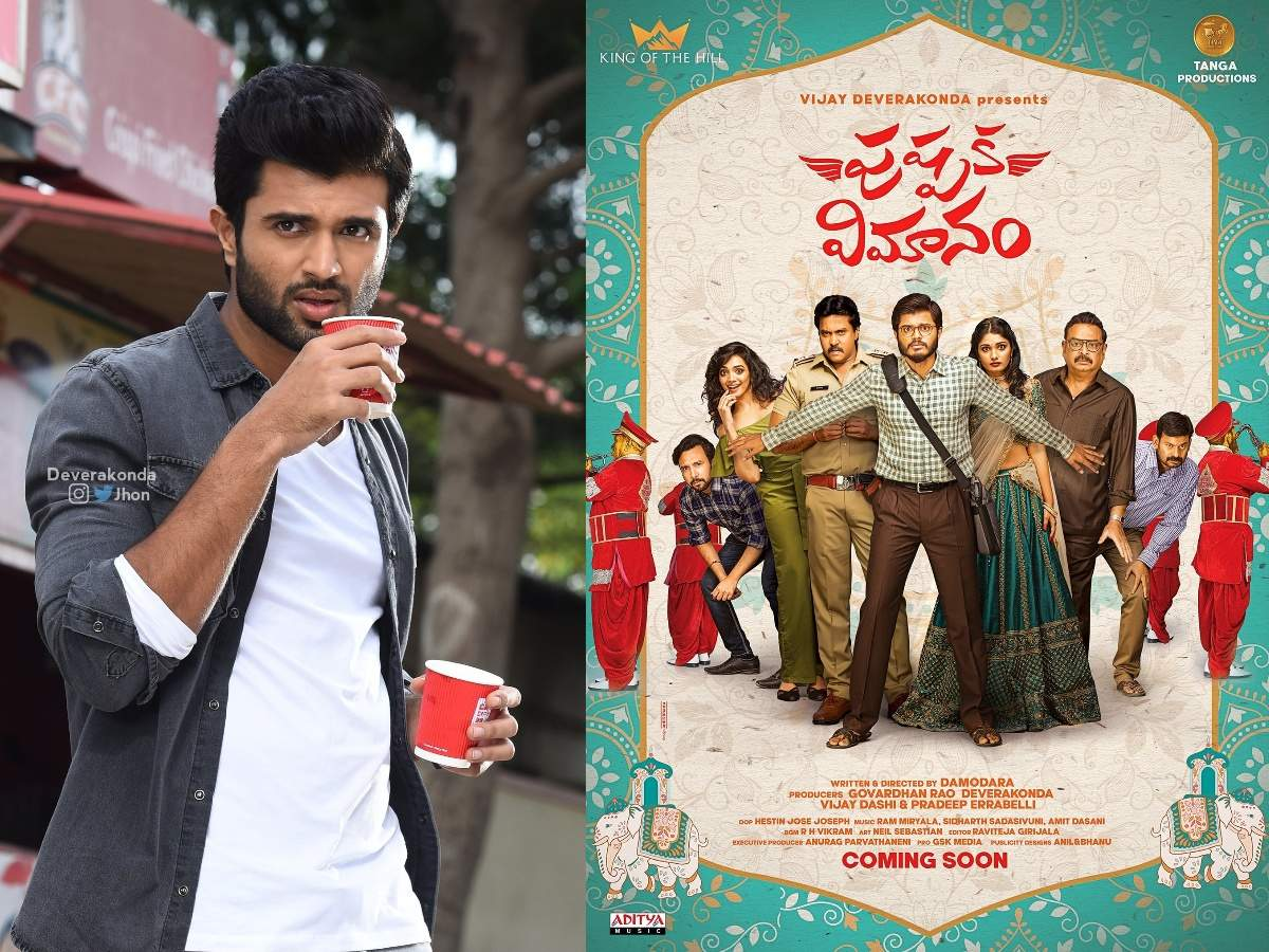 Vijay Devarakonda's brother Anand Devarakonda's next film 'Pushpaka Vimanam', presents the first look
